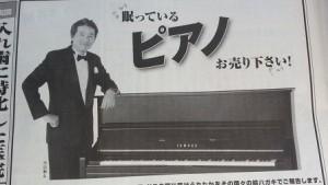 kawaguti piano