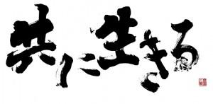 金澤翔子1