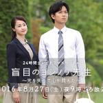 24時間テレビ2016ドラマの出演者は?代役で撮り直しも間に合う!